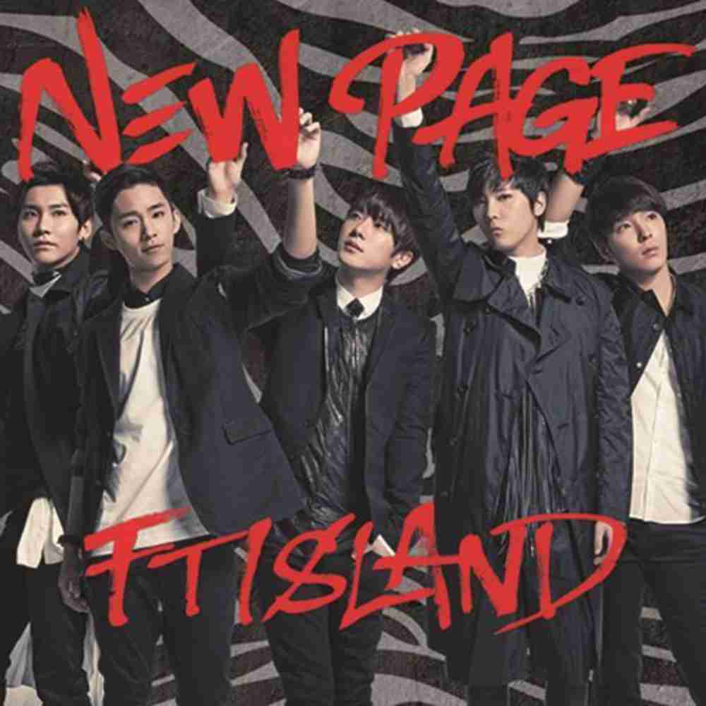 beautiful / FTISLAND のジャケット