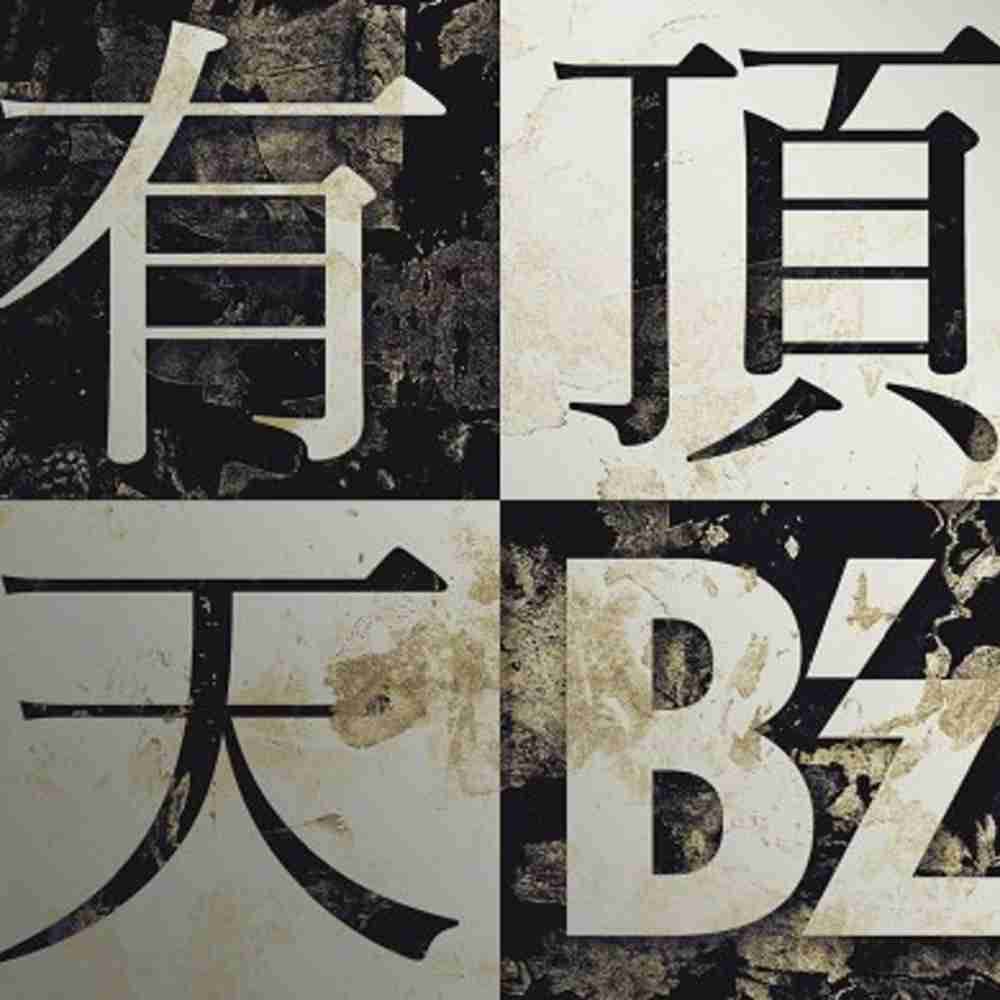 Endless Summer / B'z のジャケット