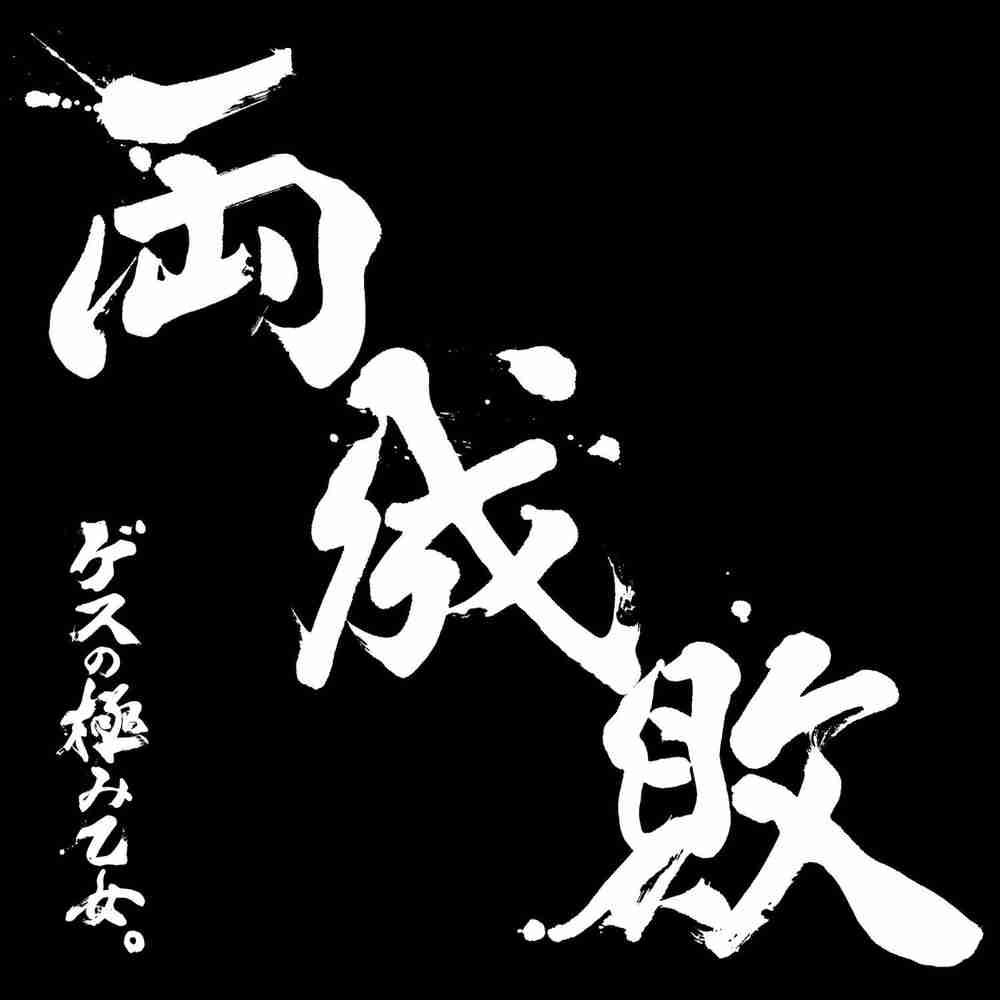 無垢な季節 / ゲスの極み乙女。 のコード譜 キー-2/カポ2 ...