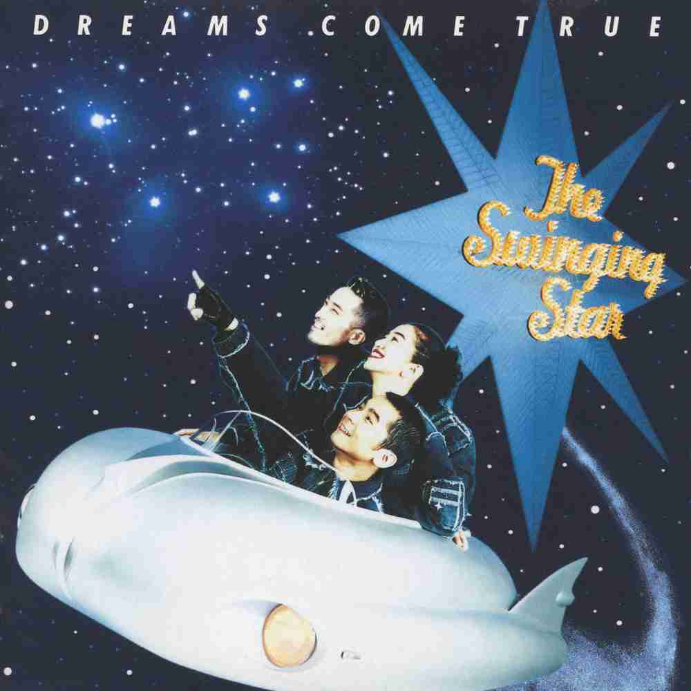 「SWEET SWEET SWEET - DREAMS COME TRUE」のジャケット
