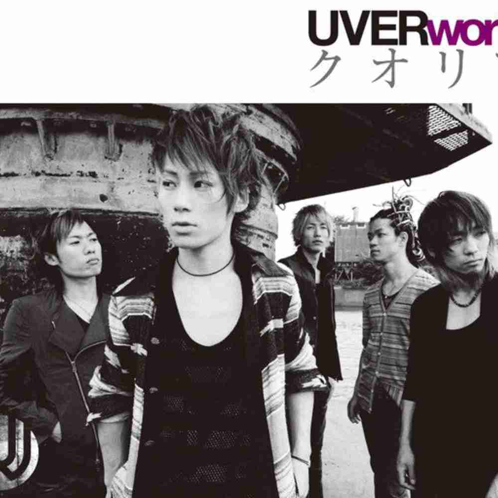 Ultimate / UVERworld のジャケット