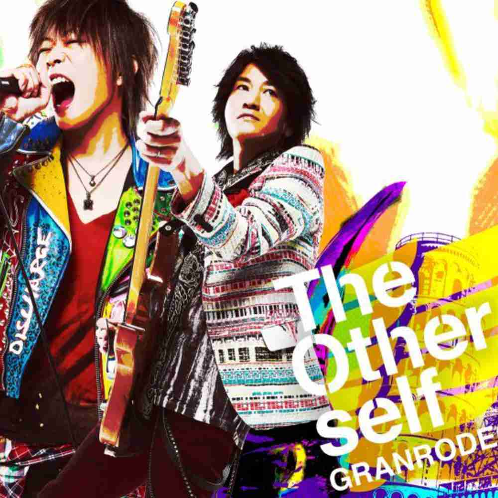 The Other self / GRANRODEO のジャケット