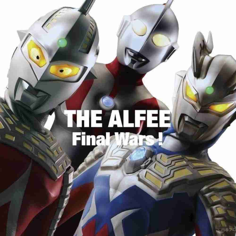 「Final Wars! - THE ALFEE」のジャケット