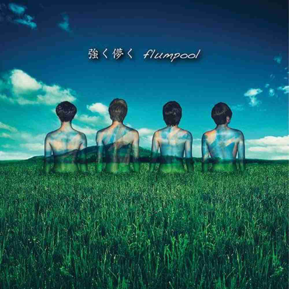 brilliant days / flumpool のジャケット